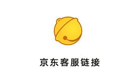 京东客服代码链接